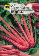 Семена мангольд красный