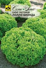 Семена салата Лолло Бионда