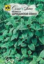Семена мелисса Царицинская Семко