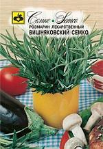 Семена розмарин Вишняковский Семко