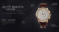 Срочный выкуп элитных швейцарских часов. Онлайн-оценка часов. Крупные денежные ссуды под залог.