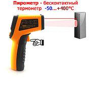 Пирометр промышленный инфракрасный бесконтактный термометр -50°C ~ 400°C