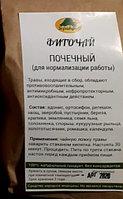 Фиточай Почечный (для нормализации работы), 90гр