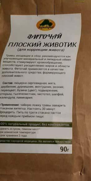 Фиточай Плоский животик( для коррекции живота), 90гр