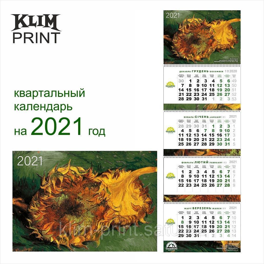 Календари квартальные бухгалтерские