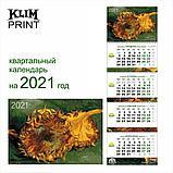 Календари настенные  с ригилем, фото 2