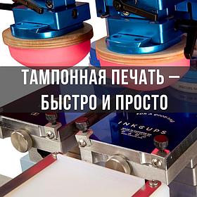Тампонная печать – простой и быстрый способ нанесения изображения.