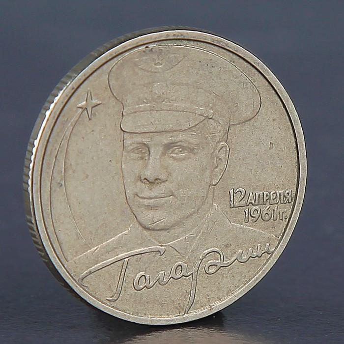 "Монета ""2 рубля Гагарин ММД 2001"""