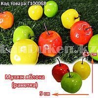 Искусственное яблоко ранетка декоративная муляж маленькая цена за одну 6,5х5 см в ассортименте