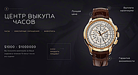 Выкуп элитных швейцарских часов