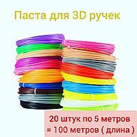 Пласстик для 3D Ручки