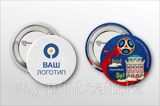 Значки с вашим логотипом, Размер диаметра 44 мм