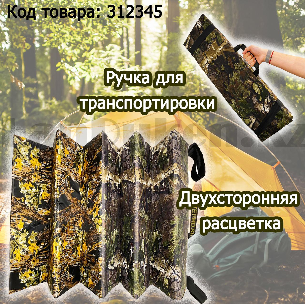 Каремат туристический складной в двухсторонней расцветке на резинках 80*200 см - фото 1