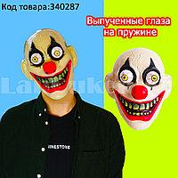 Маска Клоуна с выпученными глазами пластиковая с резинкой