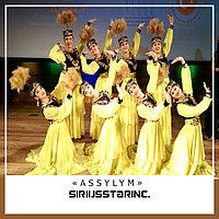 Танцевальный коллектив «ASSYLYM»