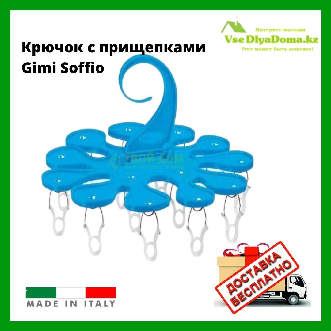 Крючок с прищепками  Gimi Soffio