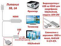 Видеоадаптер с USB на HDMI для смартфонов IOS/Android, модель L6M-2M