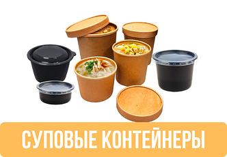 Суповые контейнеры