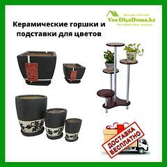 Керамические горшки и подставки для цветов
