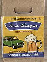 """Зерновой набор Beervingem светлое """"А-ля Жигули"""" на 20 л пива"""
