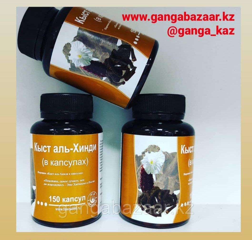 Кыст аль-Хинди -  для улучшения защитной функции организма, природный антибиотик, 150 капс