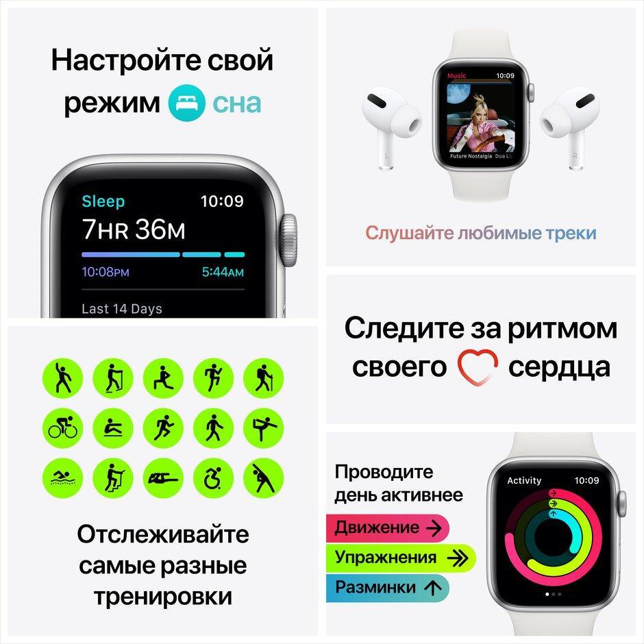 Смарт-часы Apple Watch SE 44mm Gold, Silver, Black Sport Band Черный, Серебристый, золотой - фото 8