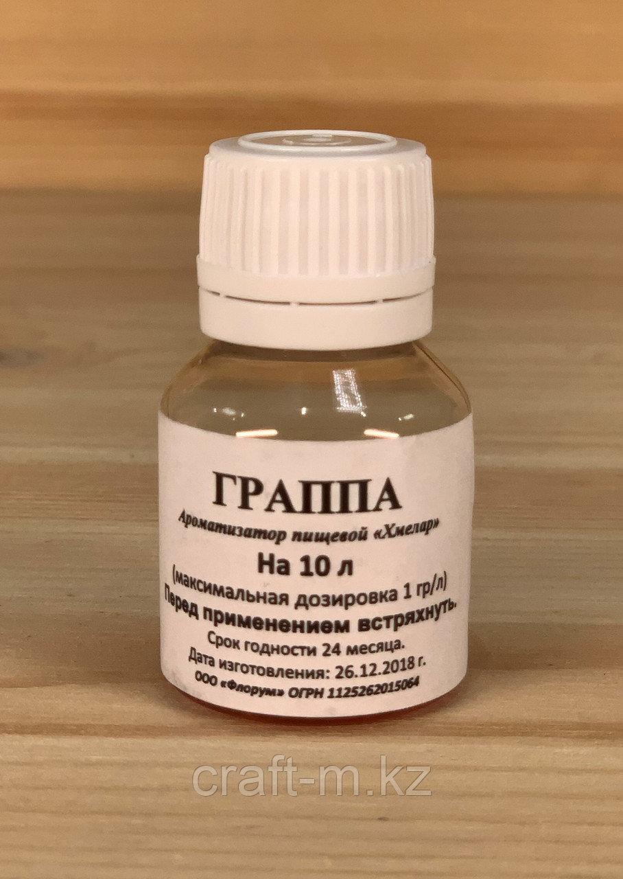 Граппа - ароматизатор(Россия) на 10л