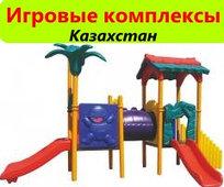 Детские игровые комплексы пр-ва Казахстан