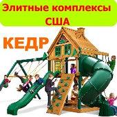 Деревянные игровые комплексы
