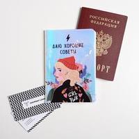 Голографичная паспортная обложка 'Даю хорошие советы, но следую им не часто'