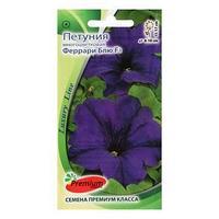 Семена цветов Петуния многоцветковая 'Феррари Блю', F1, 5 шт (комплект из 10 шт.)