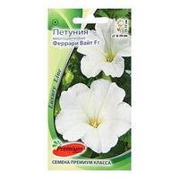 Семена цветов Петуния многоцветковая 'Феррари Вайт', F1, 5 шт (комплект из 10 шт.)