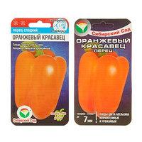 Семена Перец сладкий 'Оранжевый красавец', 15 шт (комплект из 10 шт.)