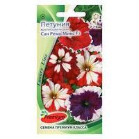 Семена цветов Петуния крупноцветковая 'Сан Ремо Микс', F1, 10 шт (комплект из 10 шт.)