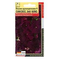 Семена цветов Петуния крупноцветковая  'Блю', F1, серия Саксесс 360, драже, 10 шт (комплект из 10 шт.)