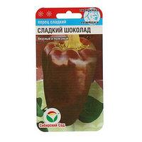 Семена Перец 'Сладкий Шоколад', 15 шт (комплект из 10 шт.)