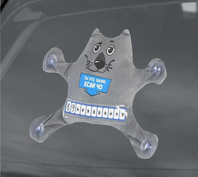 Автоигрушка на присосках «Ты это, звони, если чо», волк