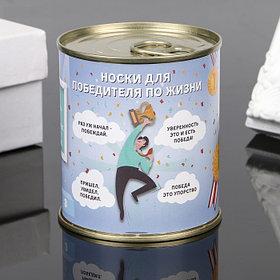 """Сувенирная банка """"Для победителя по жизни"""" (внутри носки мужские, цвет чёрный)"""