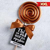 Леденец XXL на палочке «Когда трезвый»: со вкусом Амаретто, 100 г