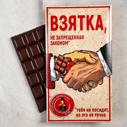 Шоколад горький «Взятка, не запрещённая законом»: со вкусом рома, 100 г, фото 2