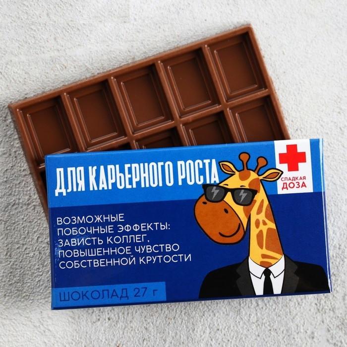 Шоколад молочный «Для карьерного роста»: 27 г