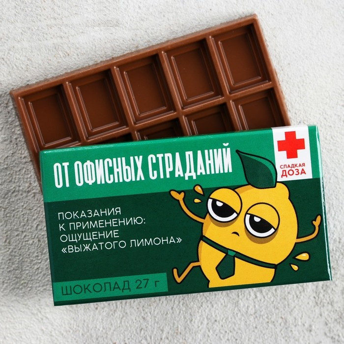 Шоколад молочный «От офисных страданий»: 27 г