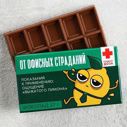 Шоколад молочный «От офисных страданий»: 27 г, фото 2