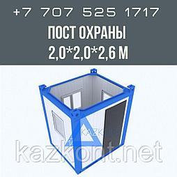 Пост охраны 2,0х2,0х2,6 м