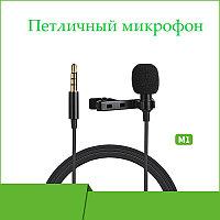 Петличный микрофон М1