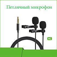Петличный микрофон с двумя микрофонами М2