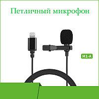 Петличный микрофон М1-А для Iphone