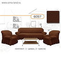 Чехол для мягкой мебели 3-х предметный 6057, трикотаж, 100% п/э