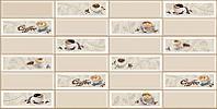 Плитка Кофейный Экспресс 955*480 мм
