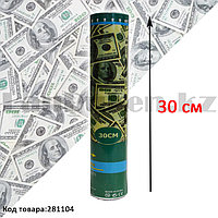"Хлопушка конфетти бумфети денежный дождь ""Доллары"" 30 см"